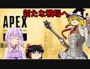 【ゆっくりボイロ実況】APEXでガンガン行こうぜ!