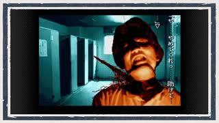 ◆学校であった怖い話 実況プレイ◆part40