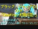 ブラック・ジャック21 OP「Destiny-太陽の花-」を自分の伴奏で初音ミクさんに歌ってもらいました!
