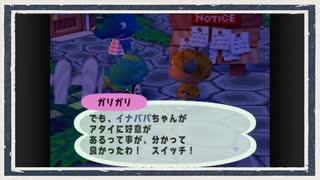 ◆どうぶつの森e+ 実況プレイ◆part217