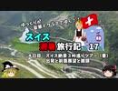 【ゆっくり】スイス旅行記 17 峠巡り 倍速車載