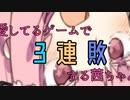 【VOICEROID劇場】愛してるゲームで3連敗する茜ちゃん【第六回ひじき祭】