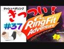 【実況】ゲームするだけでフィットネス!?#37【リングフィッ...