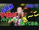 【⛄北朝鮮の子供】バイオリンを弾いてみた(2019年7月放送)【将来の○○楽団候補!?】