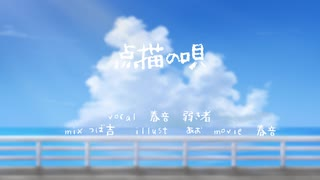 点描の唄 歌ってみた【春音×弱き者】