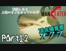 【実況】転生したら人喰いサメになっていた件【MANEATER】part12