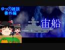 ゆっくり雑談 番外編(2020/8/23) 「宙船」