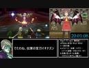 3DS版DQ7 無職クリアRTA 25:26:03 Part21