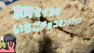 【第六回ひじき祭】京町セイカのいちごチョコミントアイス