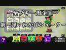 【スプラトゥーン2実況】全ブキ一周企画!第一弾:わかばシューター【ウデマエX】