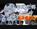 【東方ピアノ】千年幻想郷/東方永夜抄【自作アレンジ】