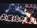【仁王2DLC】源平討鬼伝 03【嵐凪ぐ笛声/謎の荒法師】