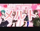 【アイドル部合唱】メルト【アイドル部MMD】