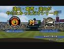 【パワプロ2020】甦りし暗黒虎戦士2000 VSオリックス編