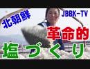【☎北朝鮮】元山市の塩づくり(2019年3月放送)