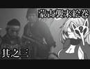 【Ghost of Tsushima】蒙古襲来絵巻 ~仁之道・武士の本懐~【紲星あかり】
