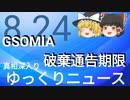 【真相深入りゆっくりニュース】GSOMIA破棄通告期限