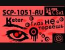 【No. 13 | SCP-1051-RU】Глаз не оторвёшь (目をそらすな)【ゆっくり解説】