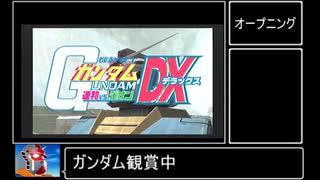 【RTA】機動戦士ガンダム 連邦VSジオンDX