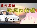 【第六回ひじき祭】セヤナー川柳-夏@屋上注意
