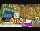 【週刊Minecraft】最強の匠は俺だAoA!異世界RPGの世界でカオス実況!#37【4人実況】