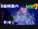 #13【ルイマン3】加糖ねおの「ルイージマンション3」【Switch】