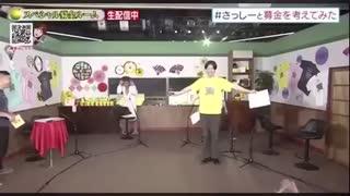 【放送事故】フワちゃん、24時間テレビ放