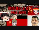 同志達によるFALLGUYS(単発)