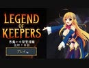 【Legend of Keepers】悪魔の中間管理職 出社1日目【ゆっくり実況プレイ】