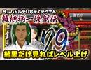 関西人3人が俺屍実況・第79回【雑把柄一族創伝】