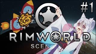 【RimWorld】 冥土へ行っても七転八起#1
