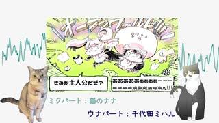 【UTAUカバー】\オープンワールド!!!/【