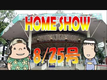 『HOME SHOW 第158回 (8月25日更新)』のサムネイル