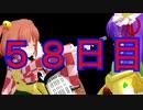【東方MMD紙芝居】100日後に堕ちる小鈴ちゃん・・・・〖58日目〗