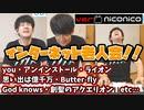 ゆゆうた、懐かしの曲をいっぱい弾く。インターネット老人会! ver.niconico【2020/08/11】