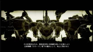 ARMORED CORE for Answer ゲーム実況 Par