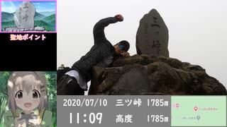 【リアル登山アタック】三ツ峠★4時間2分