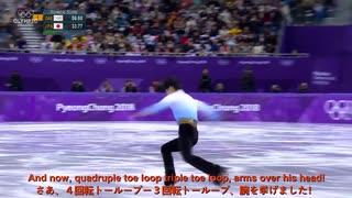 平昌オリンピック2018 Yuzuru Hanyu 羽生