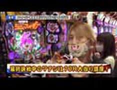 双極銀玉武闘 第153回 優希 りんか隊長 VS