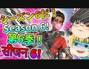 【Apex Legends】シーズン6を4ヵ国語で実況してみよう【ゆっ...