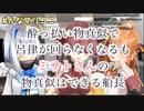 おにぎりを食べてるミサトさん【2020/08/25】