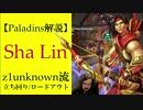 【Paladins】ShaLinの立ち回りをトッププレイヤーのプレイから学ぶ【パラディンズ解説動画】