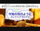 [オフボPRM] 今宵の月のように / エレファントカシマシ (offvocal 歌詞:あり / ガイドメロディーあり)