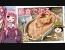 【第六回ひじき祭】山で作る蒸しケーキ