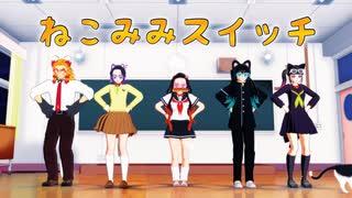 【鬼滅学園・MMD】5人で踊る ♪ねこみみス