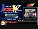 【再々走】新機動戦記ガンダムW エンドレスデュエルRTA_12分39秒89