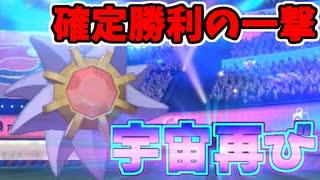 【実況】ポケモン剣盾でたわむれる 復活の