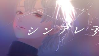 【にじさんじMMD】シンデレラ【葛葉】