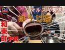 【京都和束町PR動画#12】ほうじ茶を飲む<入れ方講座もあるよ>