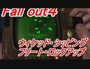 【Fall out4】ウィケッド・シッピング・フリート・ロックアップ【ロケーション】